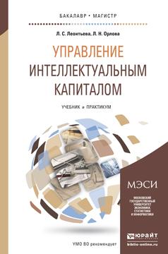 Лидия Сергеевна Леонтьева Управление интеллектуальным капиталом. Учебник и практикум для бакалавриата и магистратуры в г зинов инновационное развитие компании управление интеллектуальными ресурсами