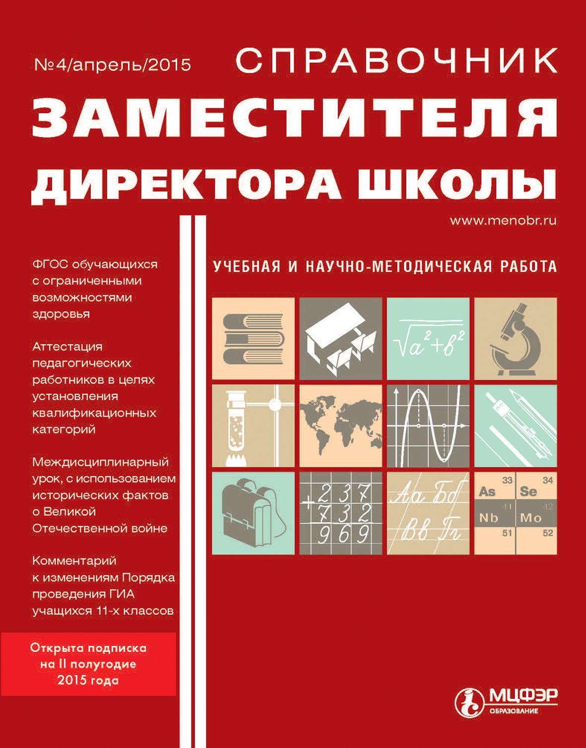 Отсутствует Справочник заместителя директора школы № 4 2015