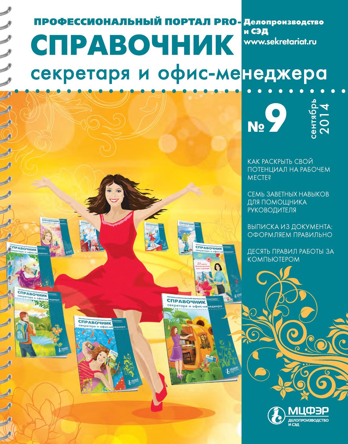 Отсутствует Справочник секретаря и офис-менеджера № 9 2014 цена