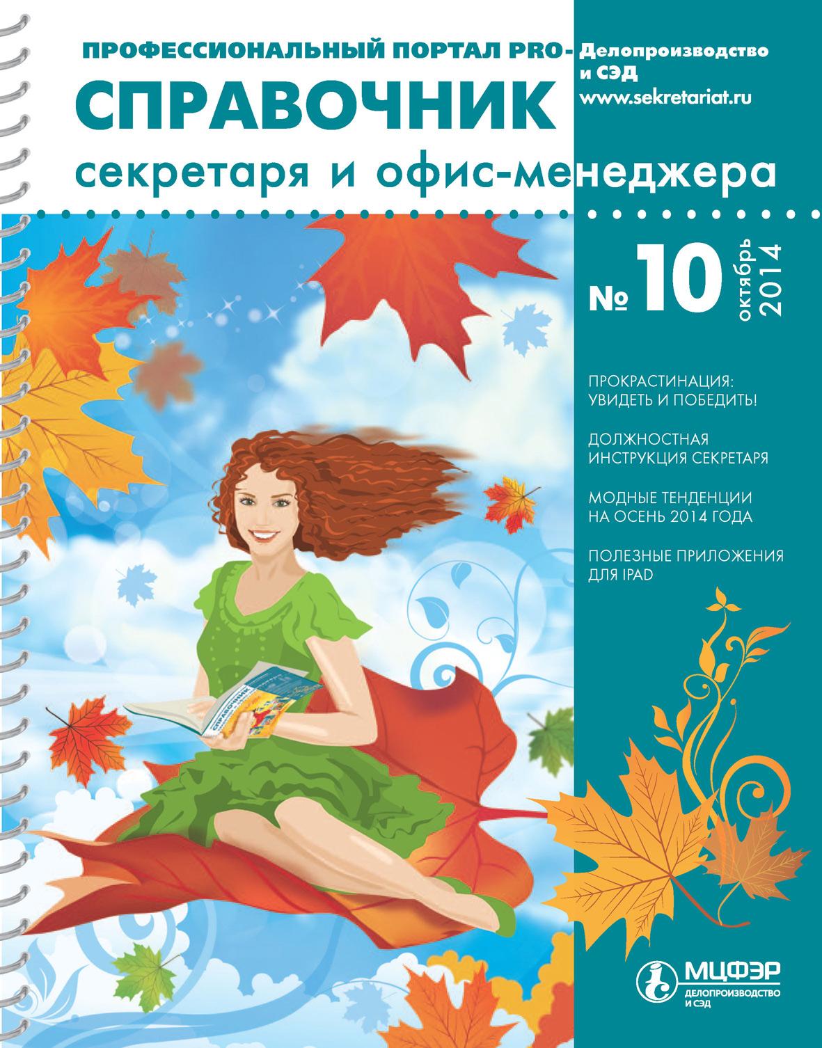 Отсутствует Справочник секретаря и офис-менеджера № 10 2014 офис для ipad бесплатно