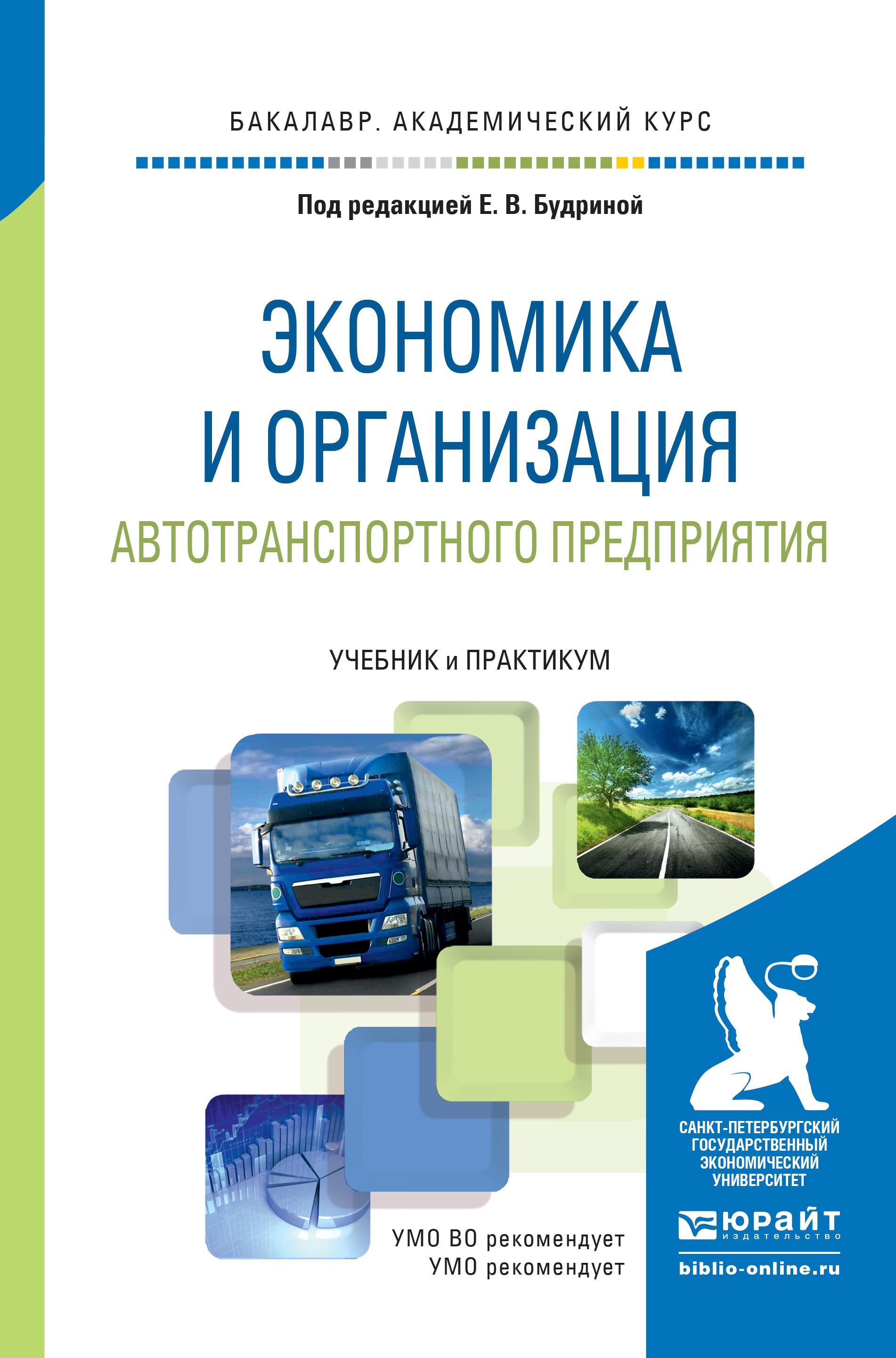 Наталья Анатольевна Логинова Экономика и организация автотранспортного предприятия. Учебник и практикум для академического бакалавриата