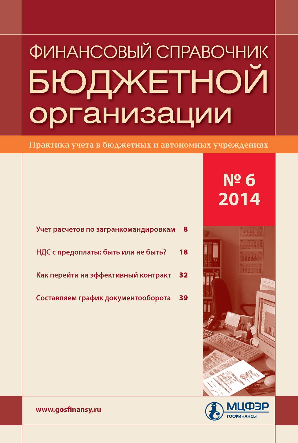 Отсутствует Финансовый справочник бюджетной организации № 6 2014 цены онлайн