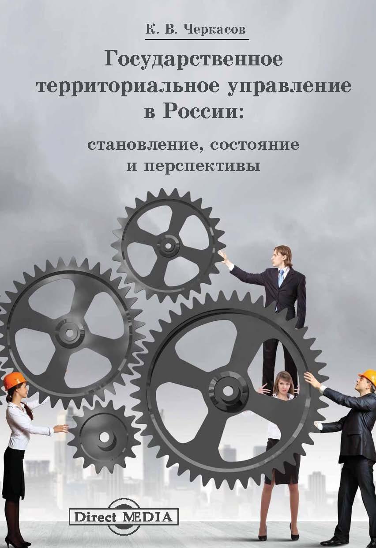 Константин Черкасов Государственное территориальное управление в России