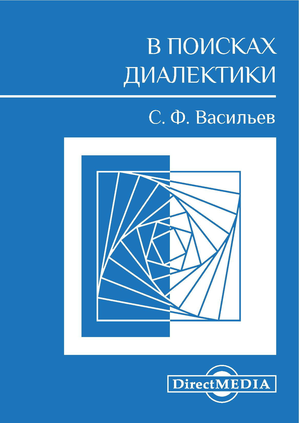 Фото - Сергей Васильев В поисках диалектики единство диалектики логики и теории познания