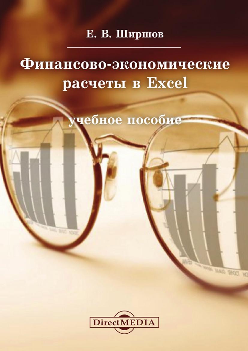 Евгений Ширшов Финансово-экономические расчеты в Excel