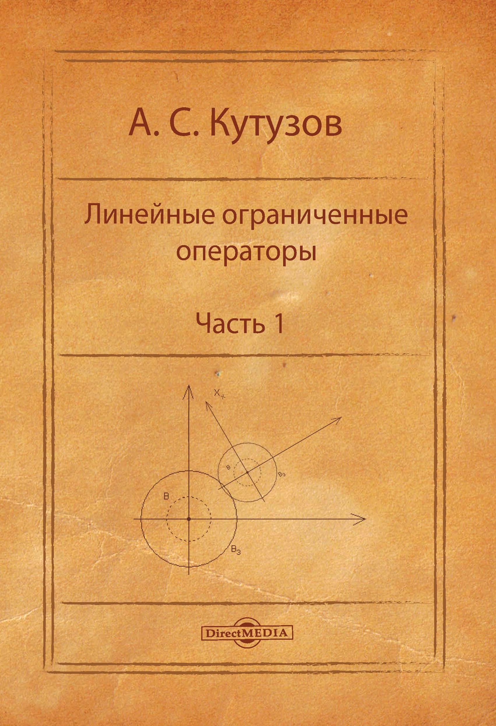 Антон Кутузов Линейные ограниченные операторы. Часть 1 антон кутузов линейные ограниченные операторы часть 1