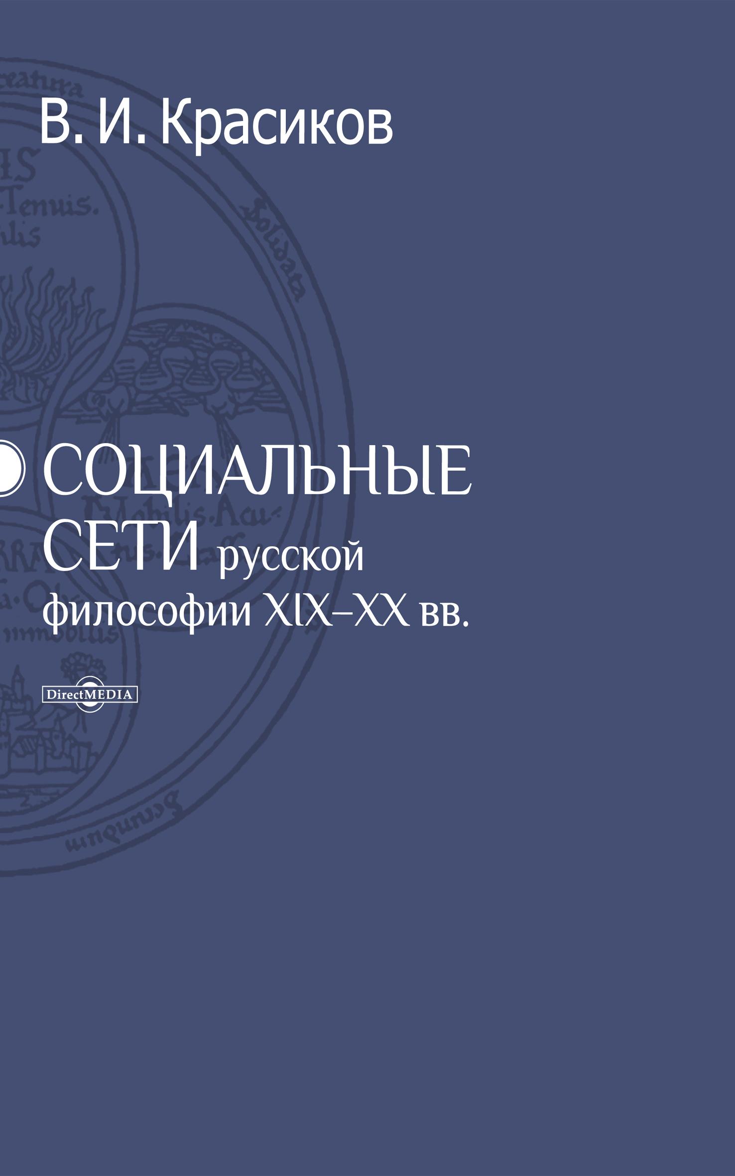 Владимир Красиков Социальные сети русской философии XIX-XX вв.