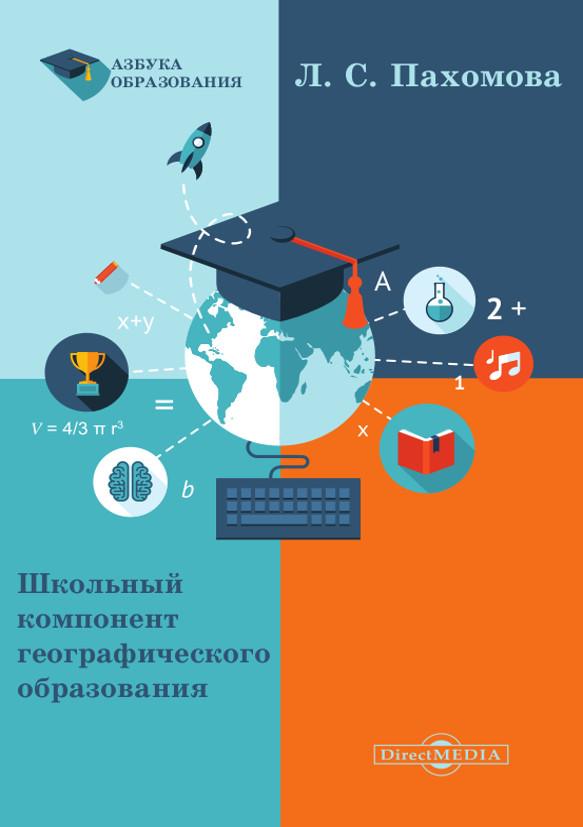 Любовь Пахомова Школьный компонент географического образования привет тебе мой край родной