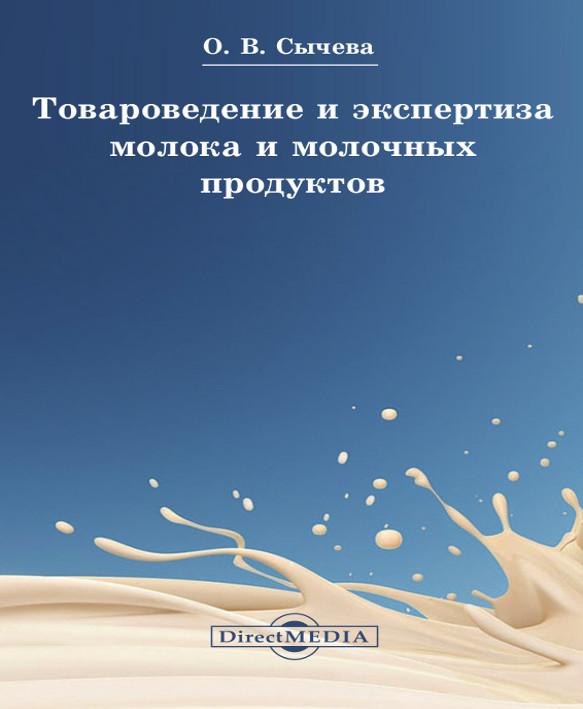 Ольга Сычева Товароведение и экспертиза молока и молочных продуктов ольга сычева товароведная характеристика и оценка качества молочных продуктов