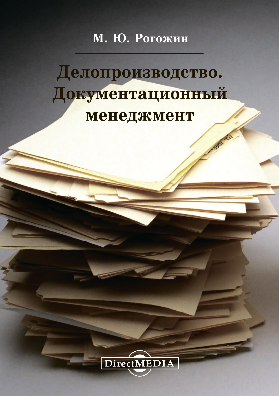 все цены на Юрий Демин Делопроизводство. Документационный менеджмент онлайн
