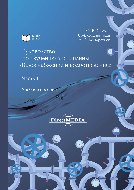 А. С. Кондратьев Руководство по изучению дисциплины «Водоснабжение и водоотведение». Часть 1 цена