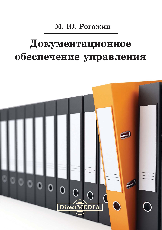 Михаил Рогожин Документационное обеспечение управления в п щеглов документационное обеспечение управления доу конспект лекций