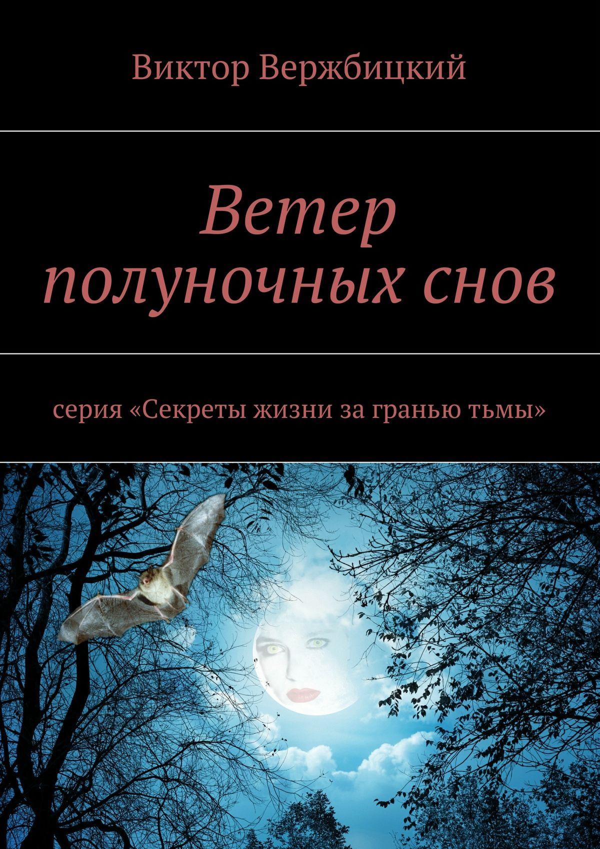 Виктор Вержбицкий Ветер полуночныхснов. Серия: «Секреты жизни заграньютьмы»