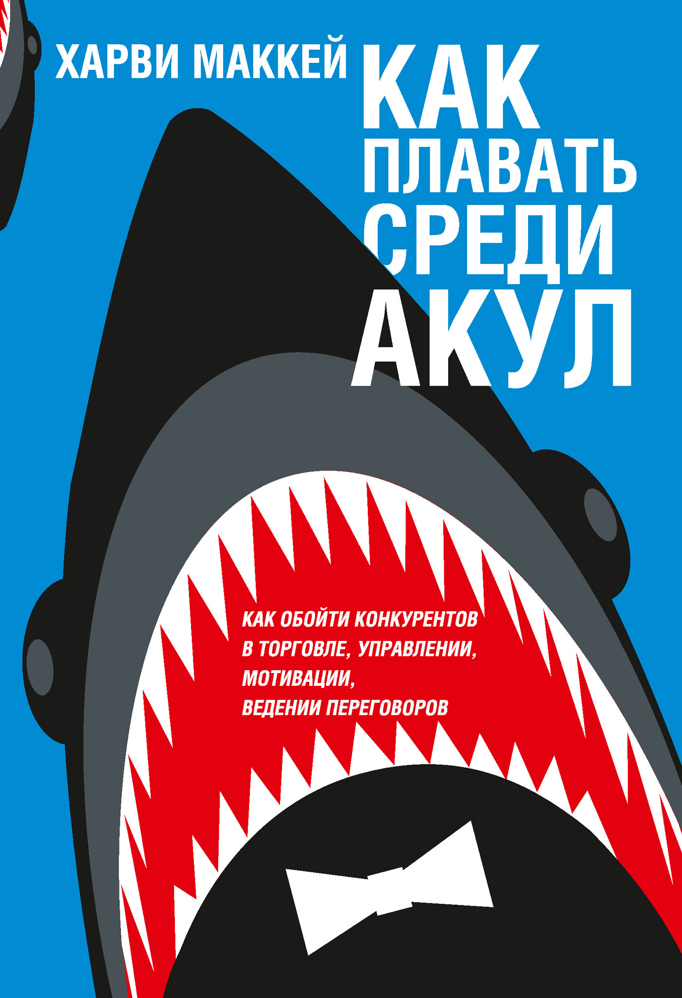 Харви Маккей Какплавать среди акул цена