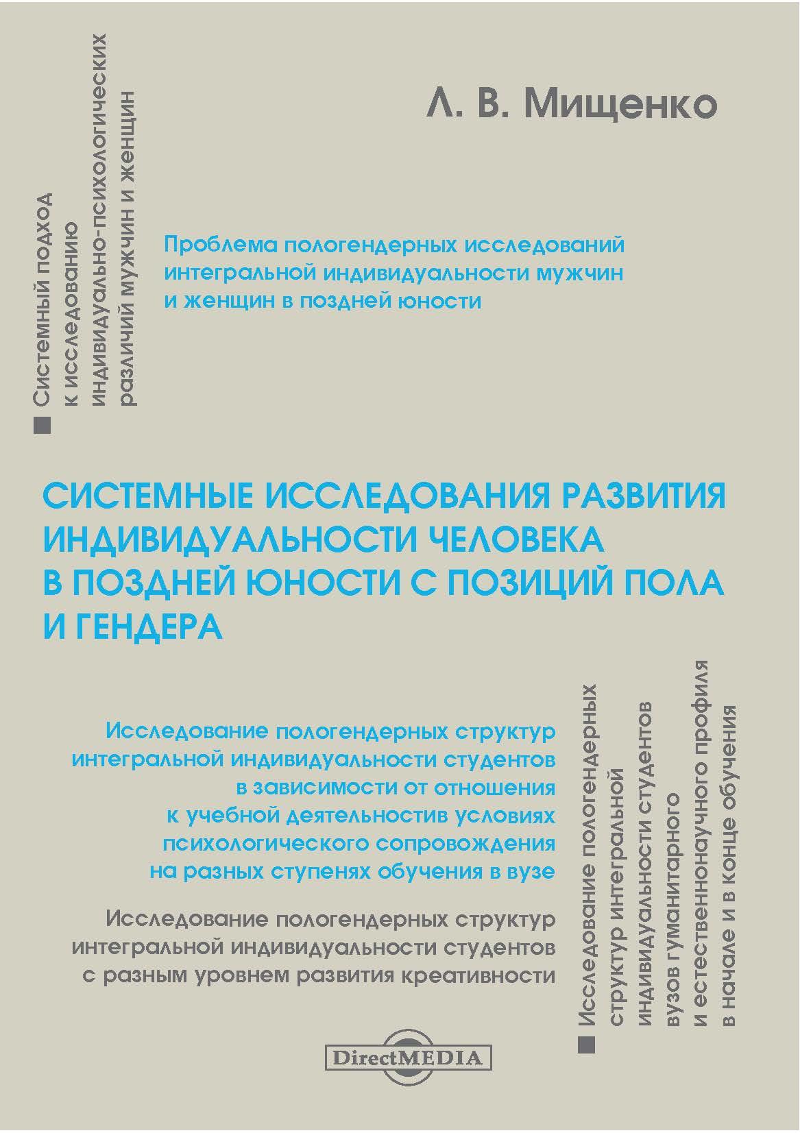 Любовь Мищенко Системные исследования развития индивидуальности человека в поздней юности с позиций пола и гендера