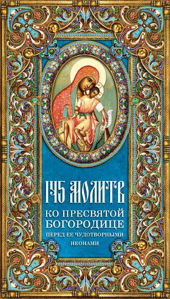 Отсутствует 145 молитв ко Пресвятой Богородице перед Ее чудотворными иконами михалицын п почитание пресвятой богородицы