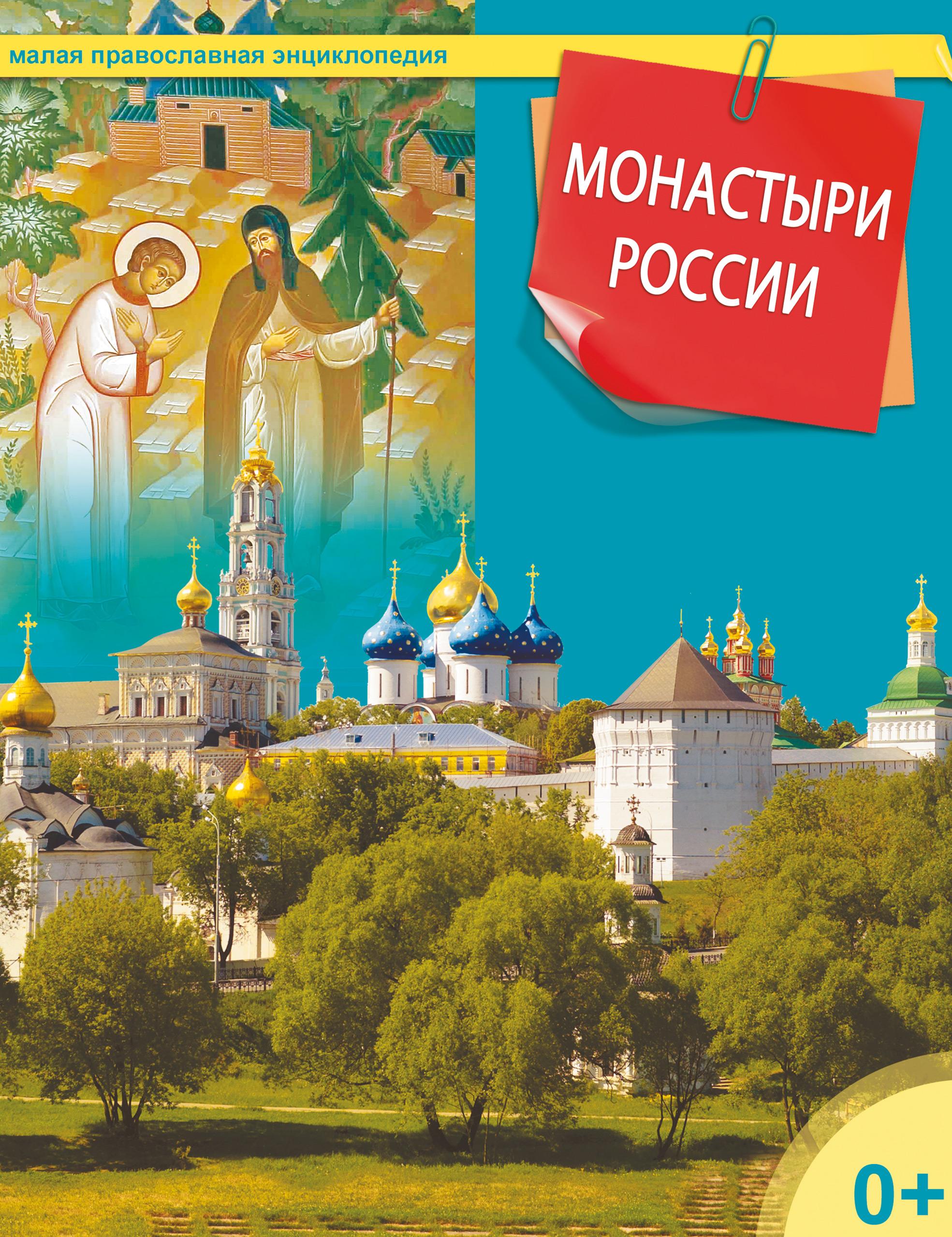 Отсутствует Монастыри России отсутствует сведения о питейных сборах в россии
