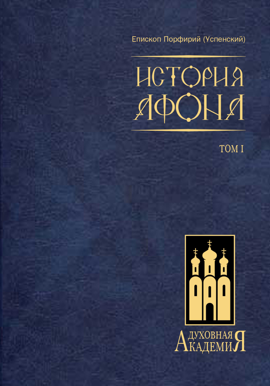 епископ Порфирий (Успенский) История Афона. Том I