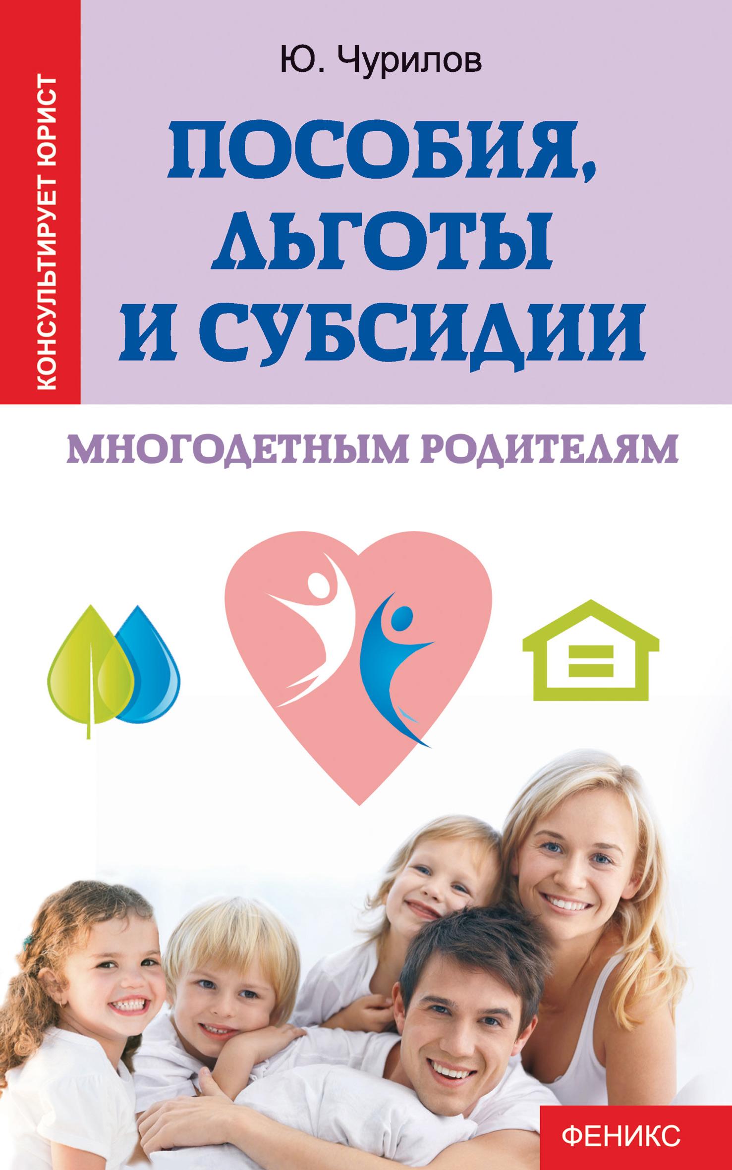 Юрий Чурилов Пособия, льготы и субсидии многодетным родителям юрий чурилов пособия льготы и субсидии многодетным родителям