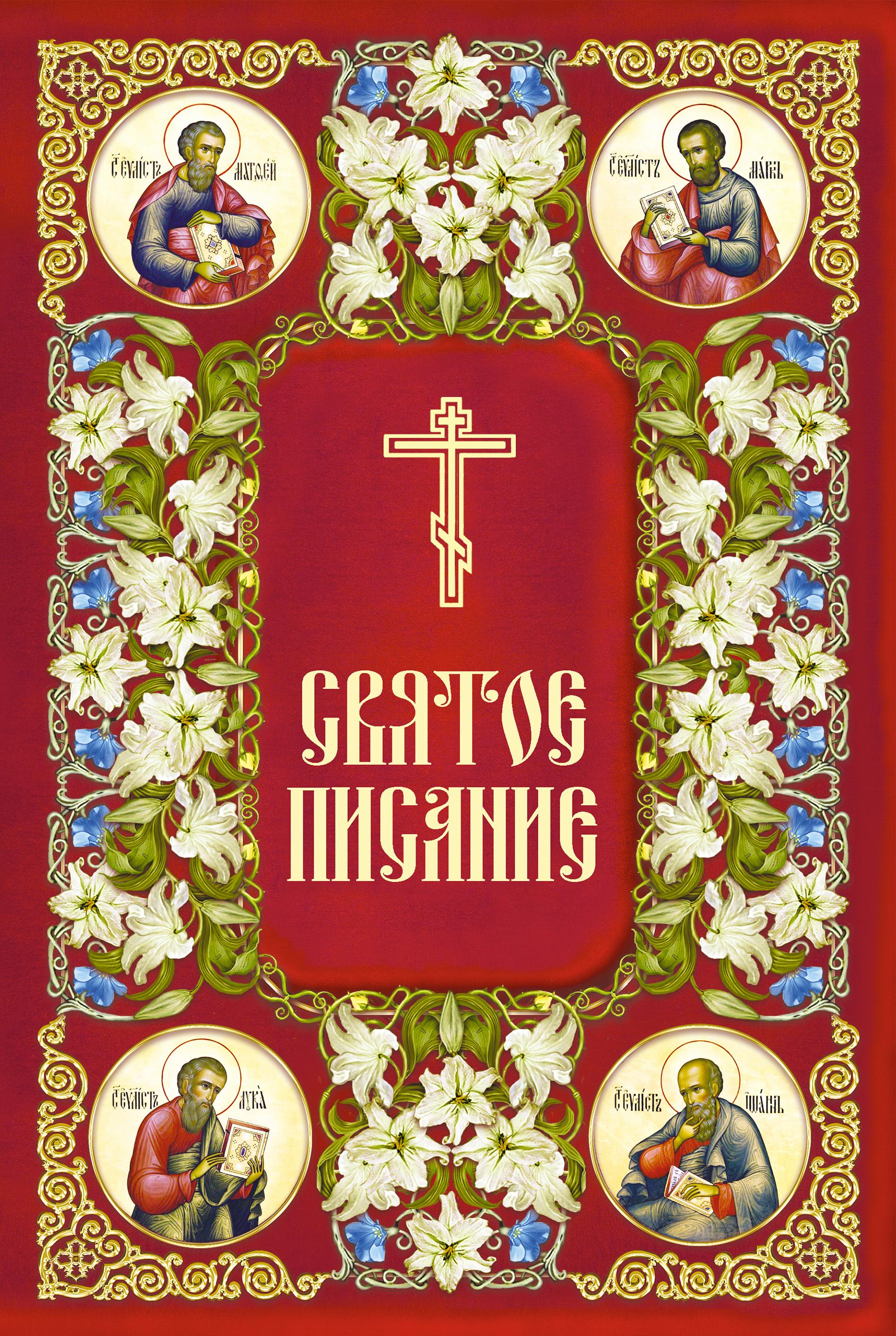 Священное Писание Святое Писание. Новый Завет Господа нашего Иисуса Христа новый завет господа нашего иисуса христа в синодальном переводе