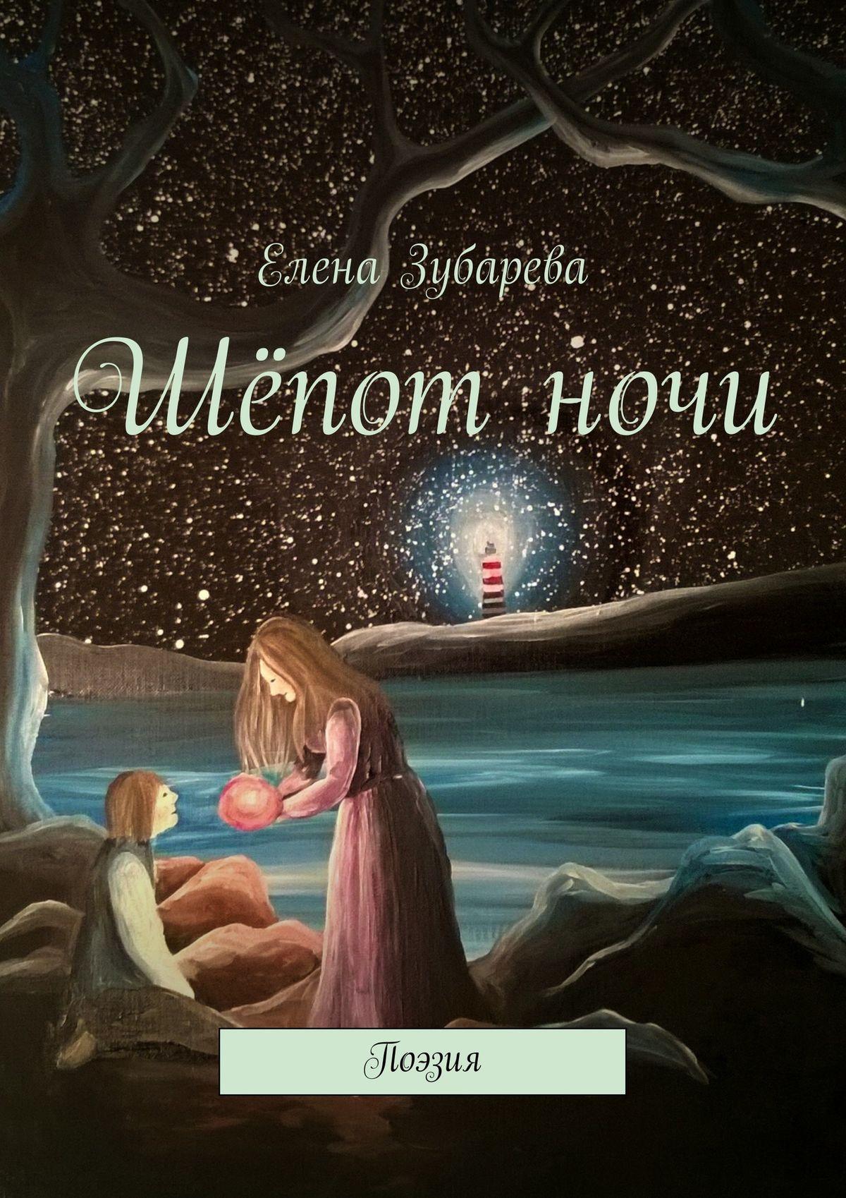 Елена Зубарева Шёпот ночи алиса рекунова шёпот далёких морей