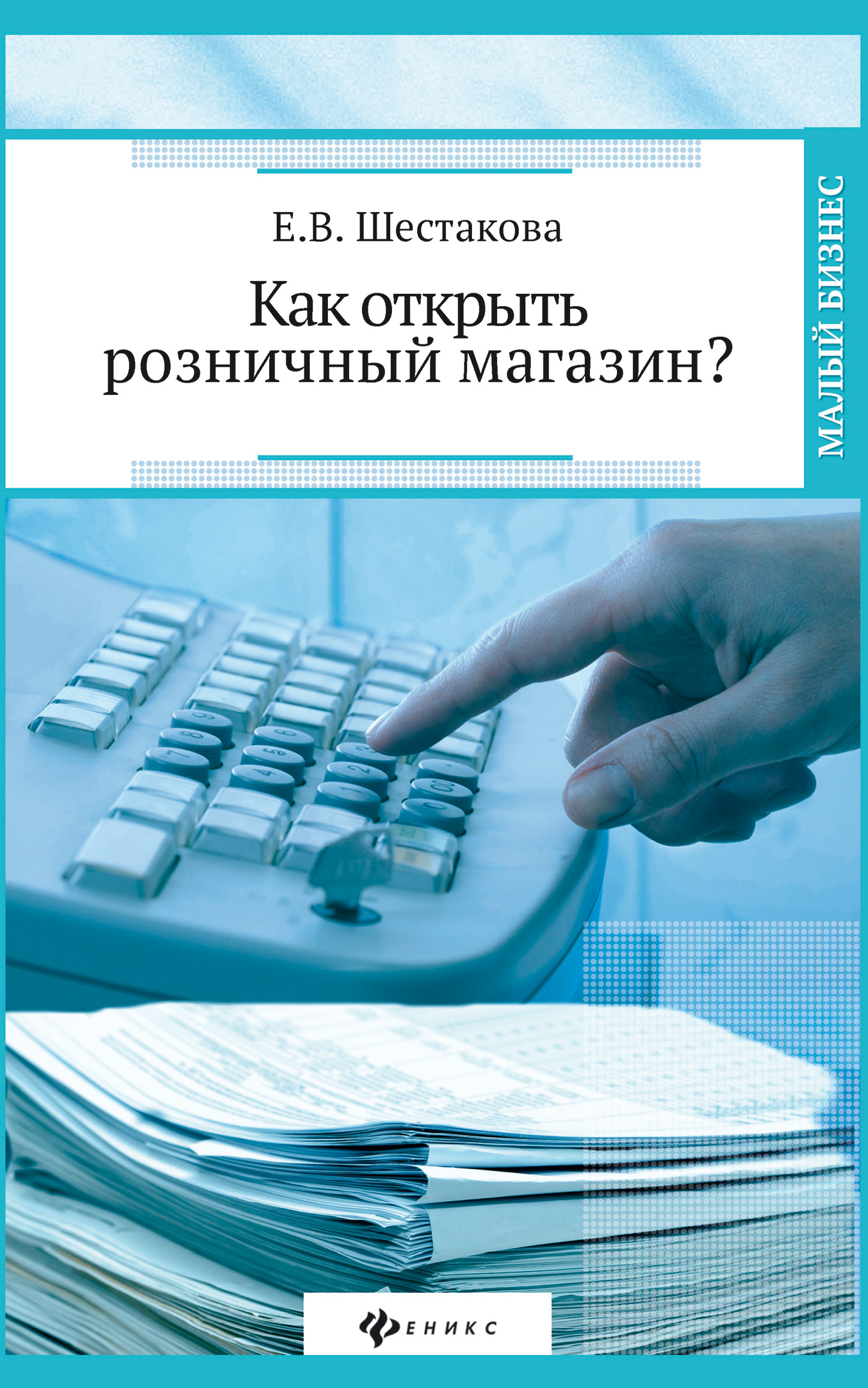 шестакова е как организовать дистанционный бизнес Е. В. Шестакова Как открыть розничный магазин?