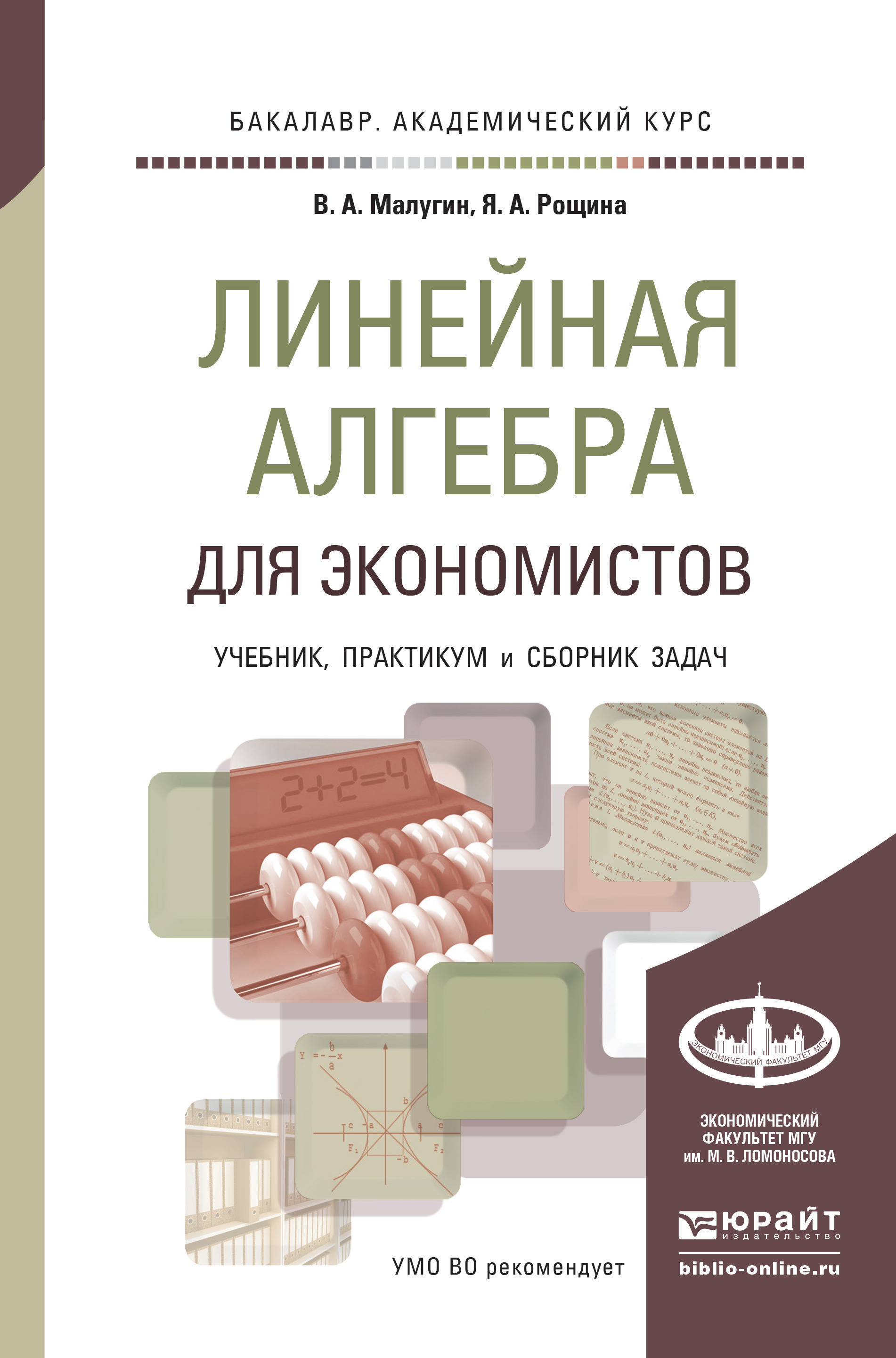 Линейная алгебра для экономистов. Учебник, практикум и сборник задач для академического бакалавриата фото