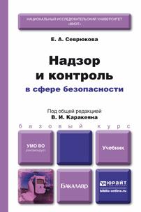 Валерий Иванович Каракеян Надзор и контроль в сфере безопасности. Учебник для бакалавров севрюкова е надзор и контроль в сфере безопасности учебник для бакалавров