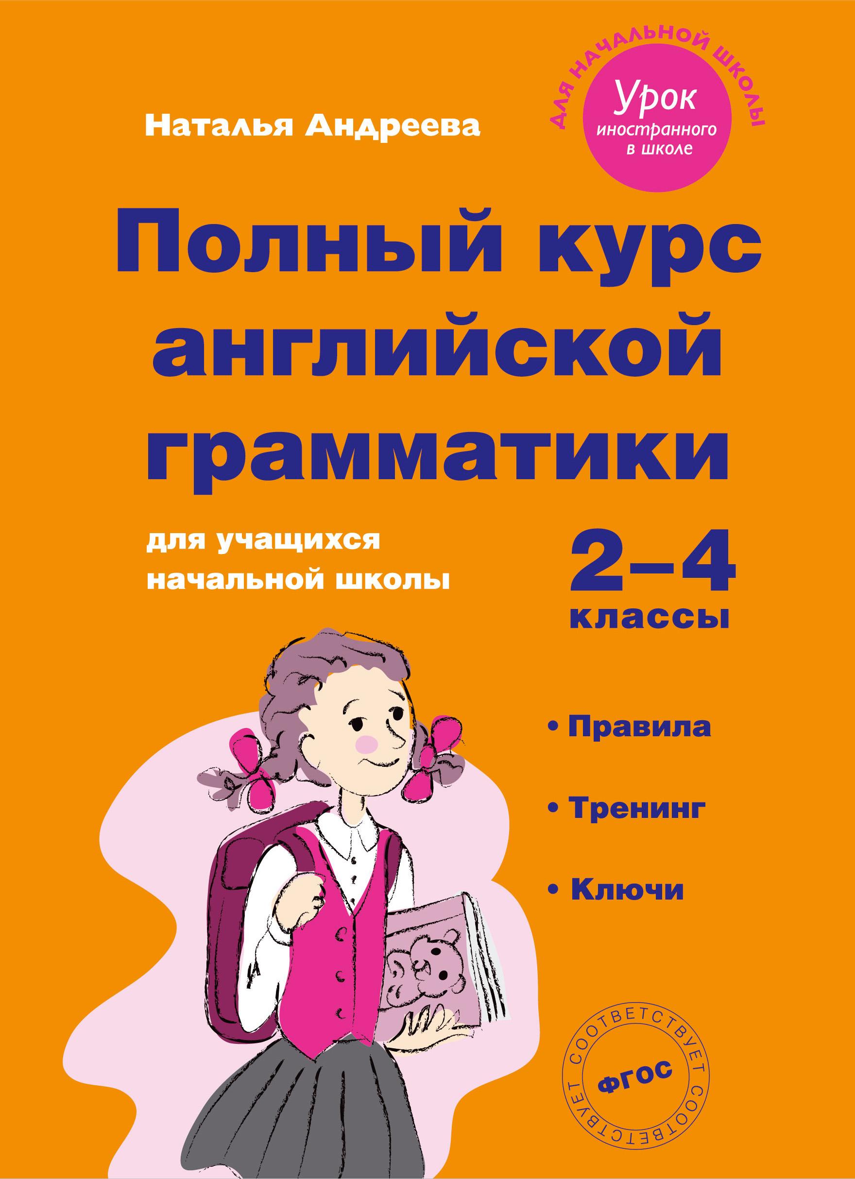Наталья Андреева Полный курс английской грамматики для учащихся начальной школы. 2–4 классы андреева н полный курс английской грамматики для учащихся начальной школы 2 4 классы