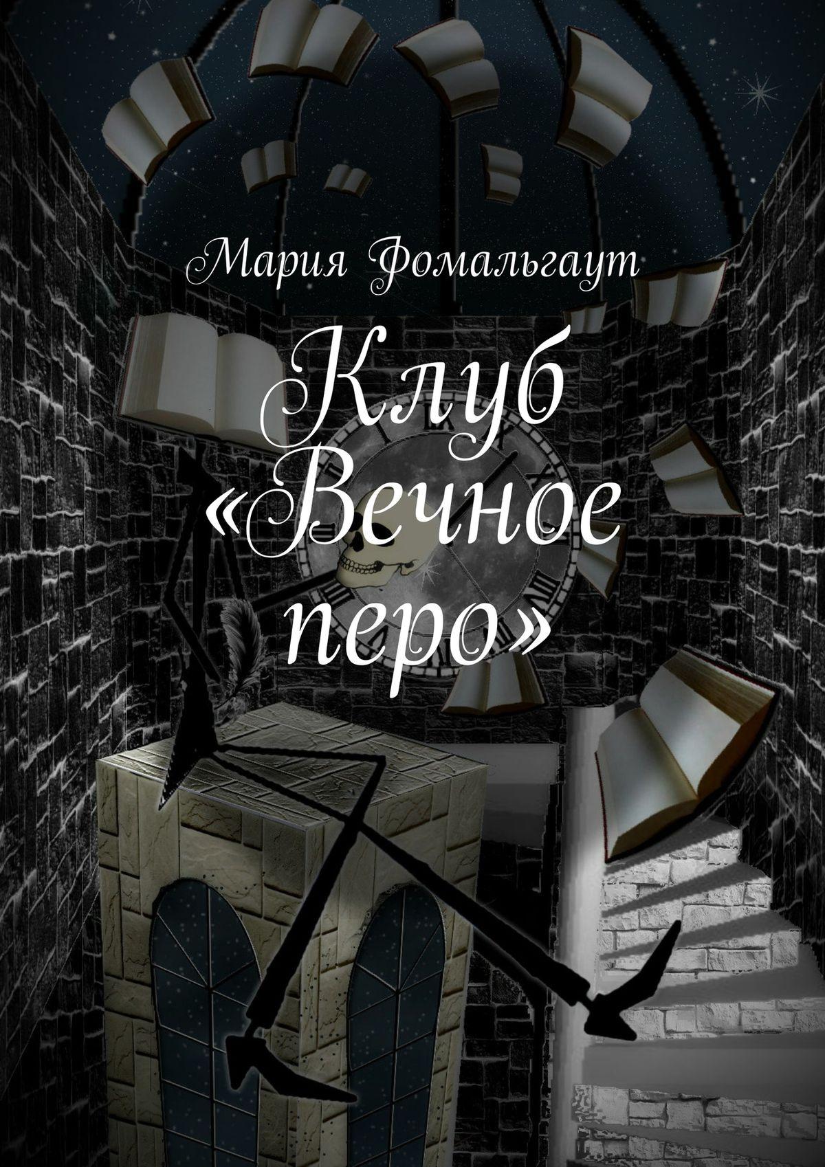 Мария Фомальгаут Клуб «Вечное перо» мария фомальгаут выключатель тьмы
