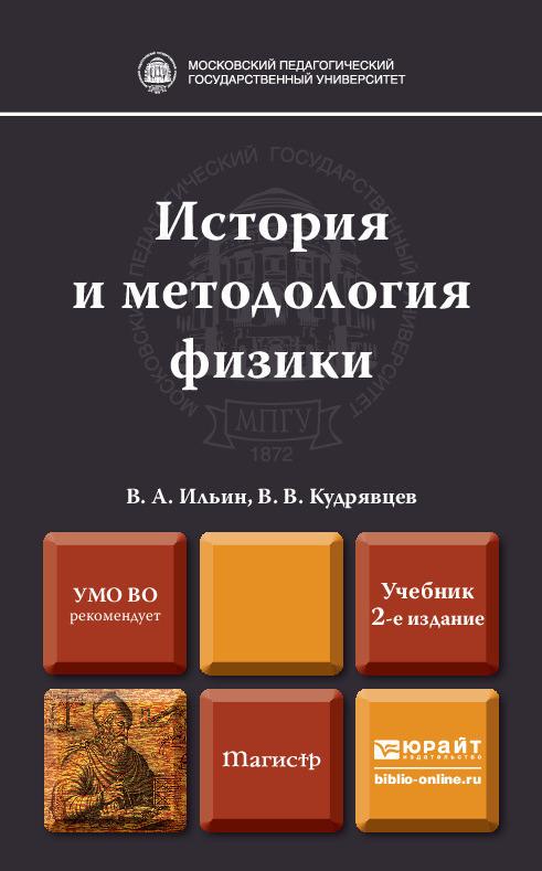 В. В. Кудрявцев История и методология физики 2-е изд., пер. и доп. Учебник для магистров