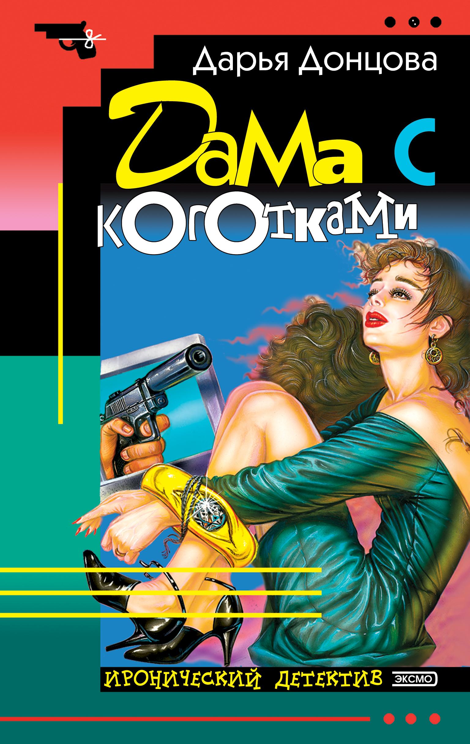 Дама с коготками ( Дарья Донцова  )