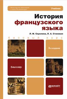 Луиза Михайловна Скрелина История французского языка 3-е изд. Учебник для бакалавров