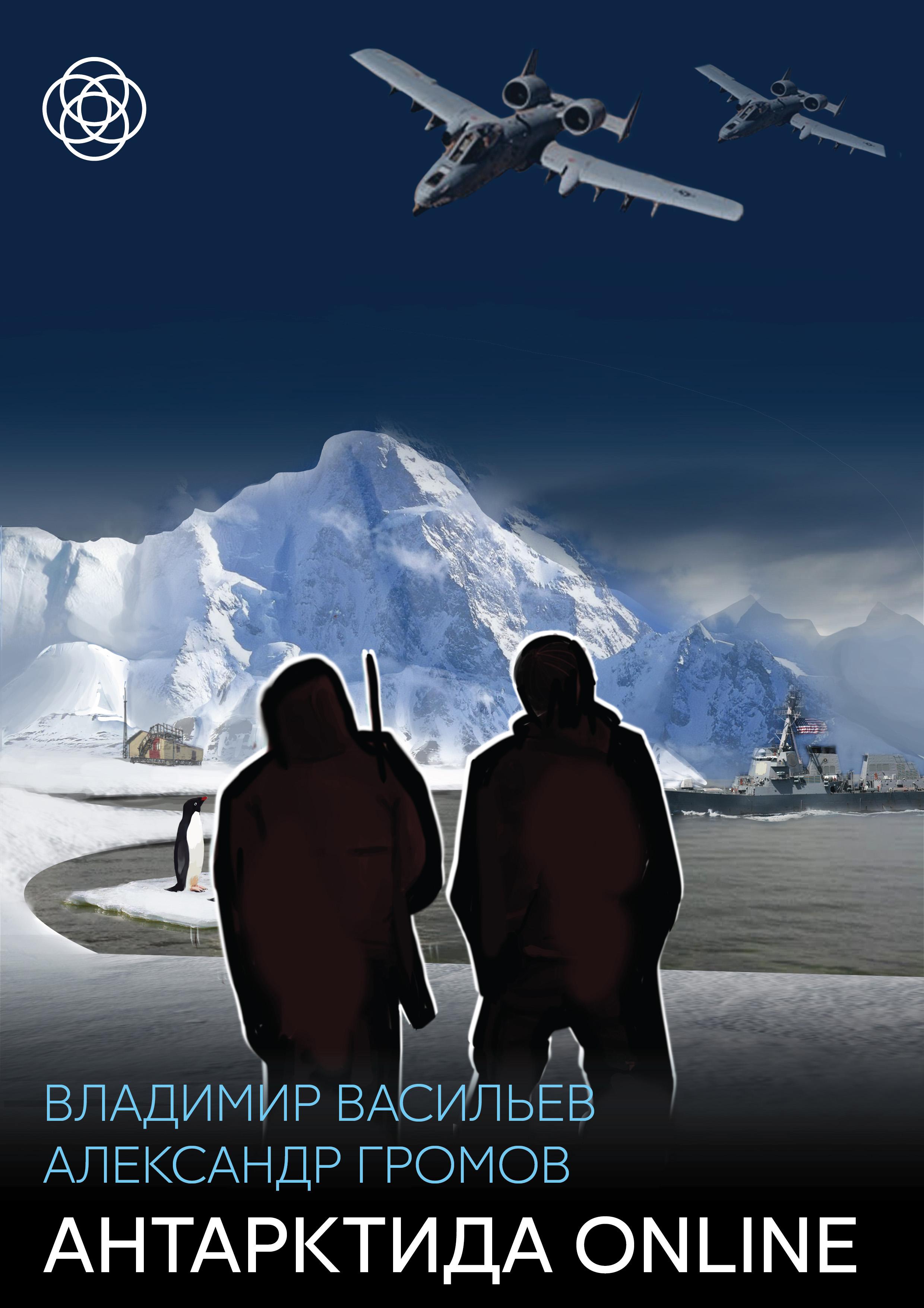 Александр Громов Антарктида online по разные стороны океана сша япония борьба за природные ресурсы тихого океана