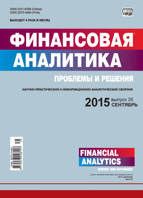 Отсутствует Финансовая аналитика: проблемы и решения № 35 (269) 2015 отсутствует финансовая аналитика проблемы и решения 46 280 2015