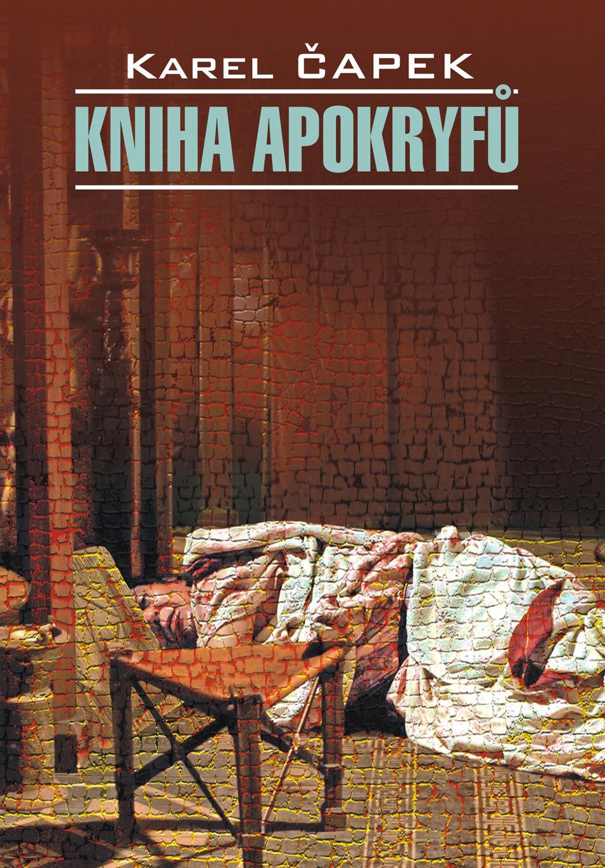 Карел Чапек Книга апокрифов. Книга для чтения на чешском языке