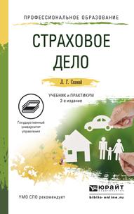 Страховое дело 2-е изд., пер. и доп. Учебник и практикум для СПО