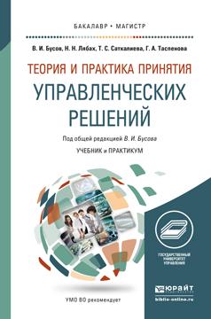 Владимир Иванович Бусов Теория и практика принятия управленческих решений. Учебник и практикум для бакалавриата и магистратуры
