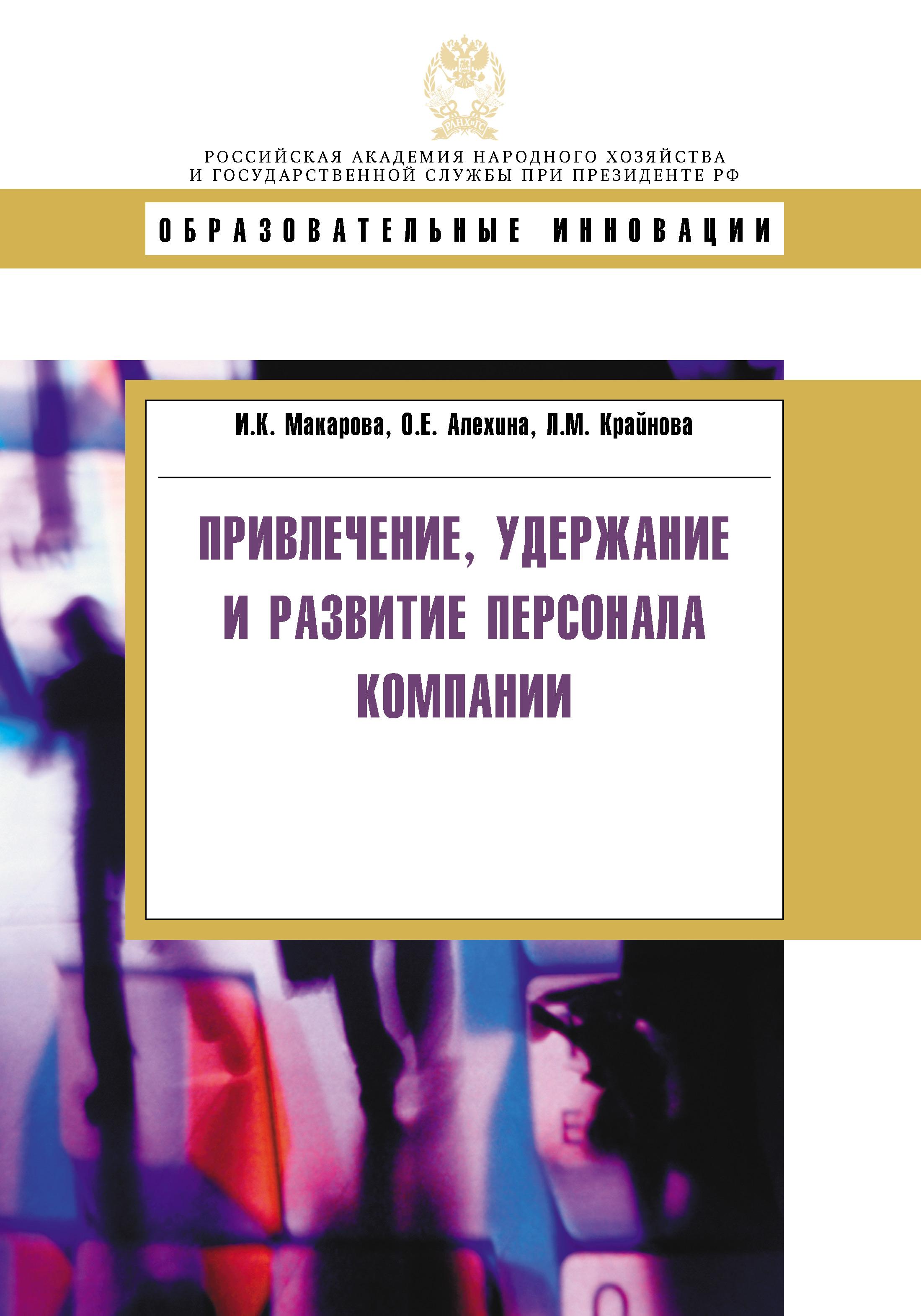 Л. М. Крайнова Привлечение, удержание и развитие персонала компании