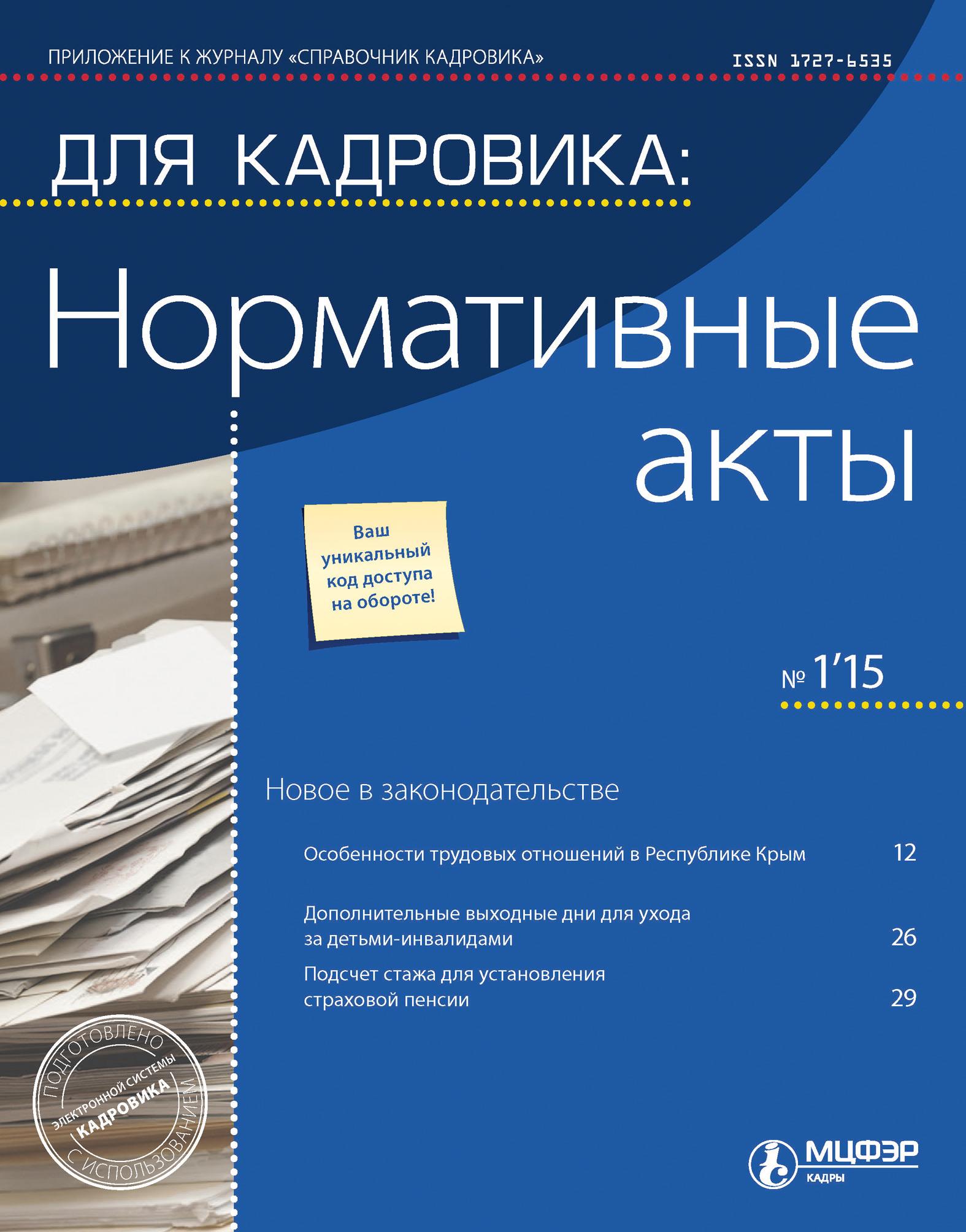 Отсутствует Для кадровика: Нормативные акты № 1 2015