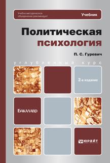 цена на Павел Семенович Гуревич Политическая психология 2-е изд. Учебник для бакалавров