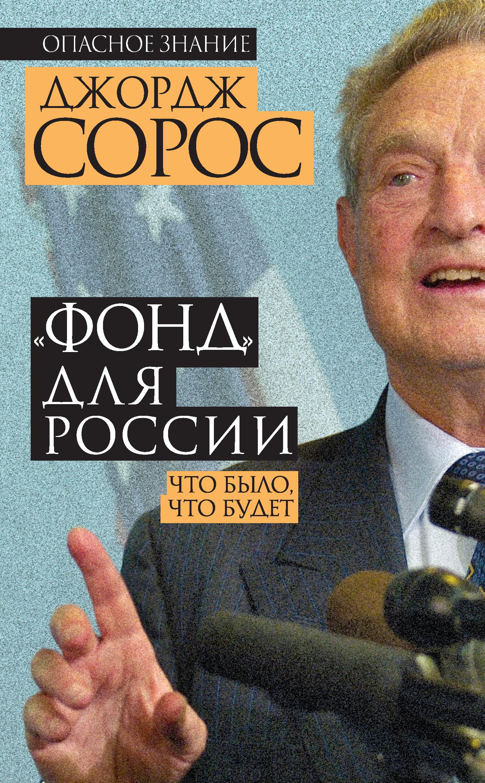 Джордж Сорос «Фонд» для России. Что было, что будет