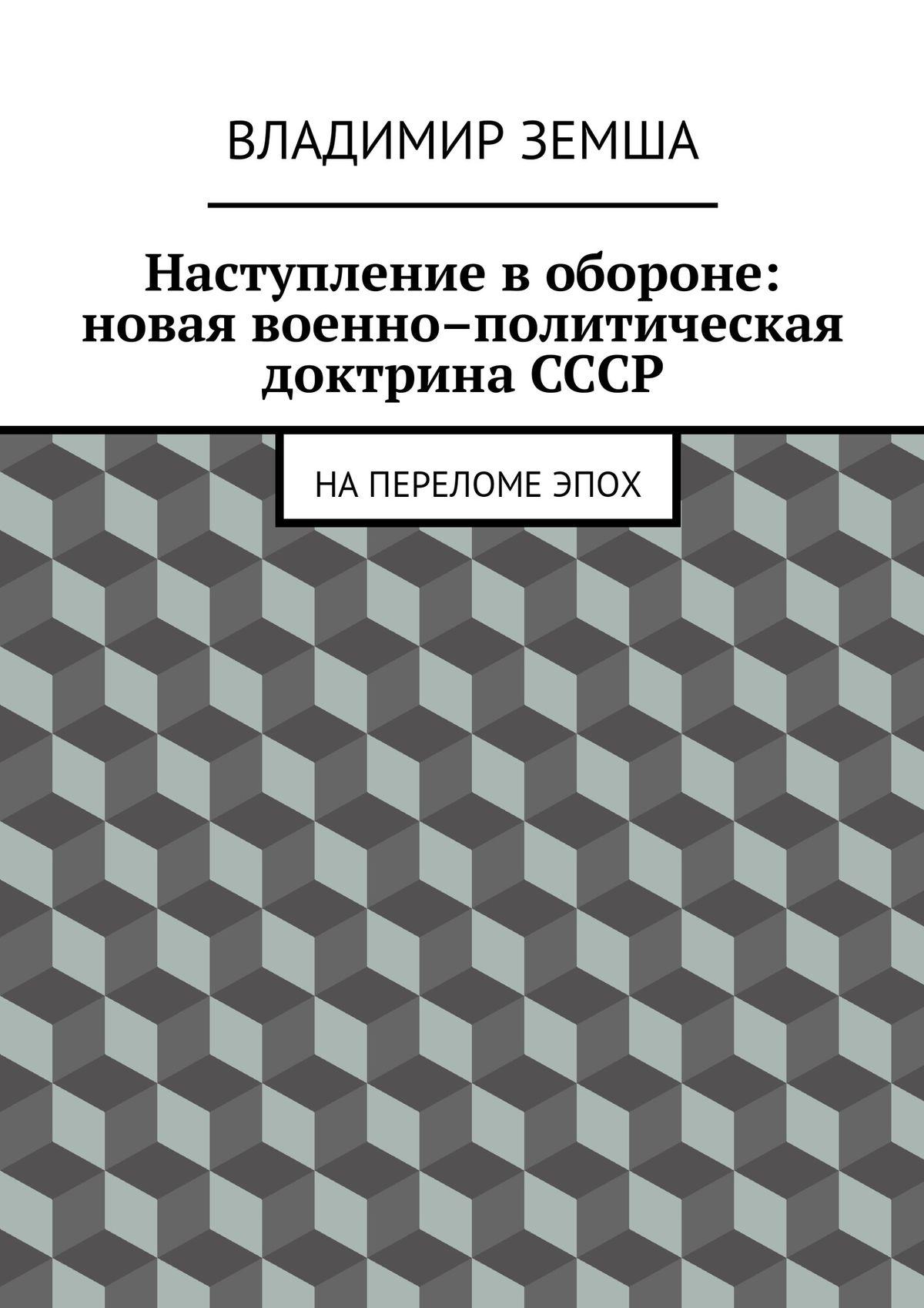 Владимир Валерьевич Земша Наступление в обороне: Новая военно-политическая доктрина СССР футболка чечня
