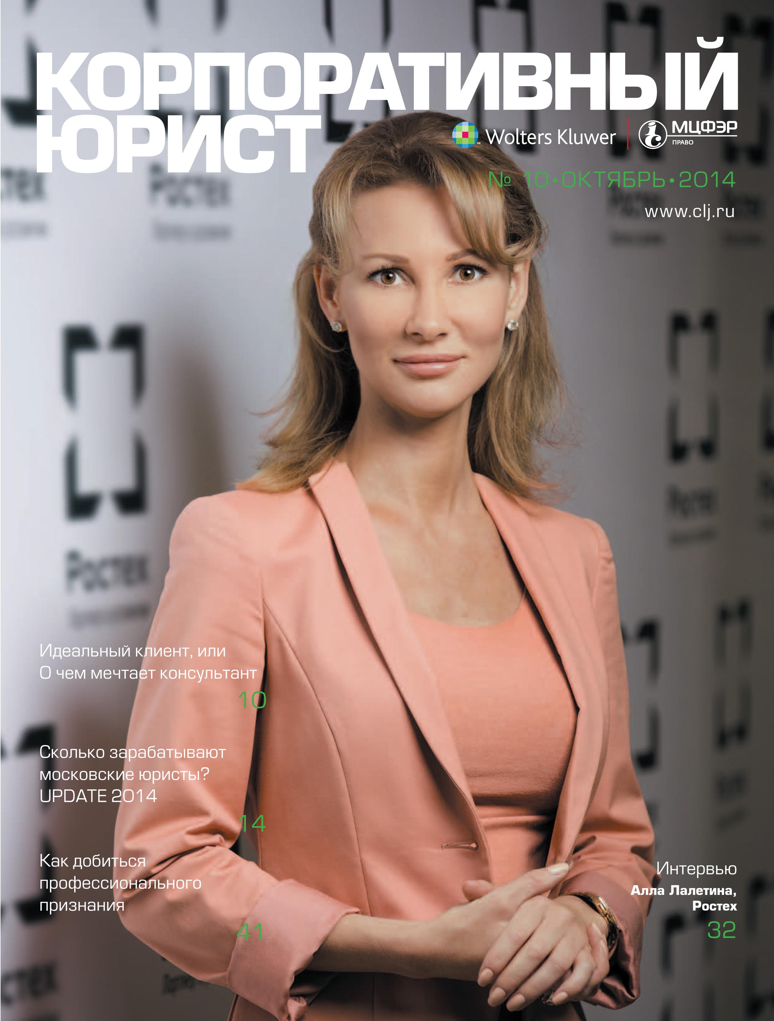 Отсутствует Корпоративный юрист №10/2014