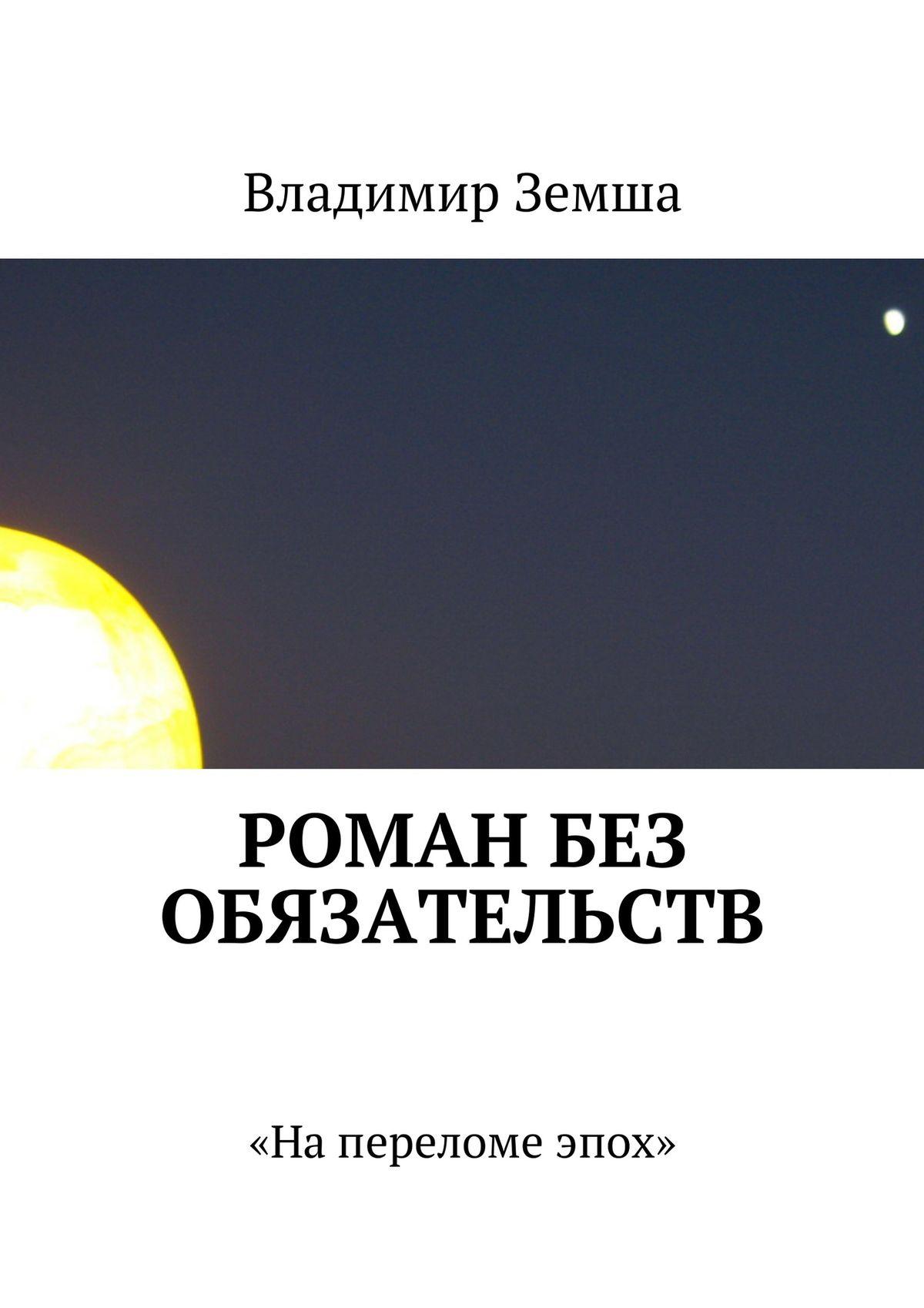 Владимир Валерьевич Земша Роман без обязательств
