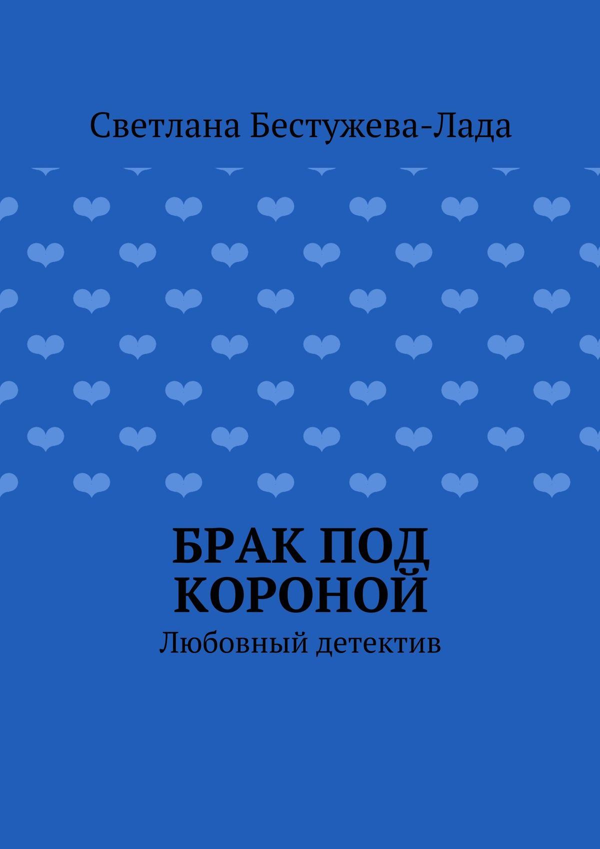 Светлана Игоревна Бестужева-Лада Брак под короной елена имена женщин россии