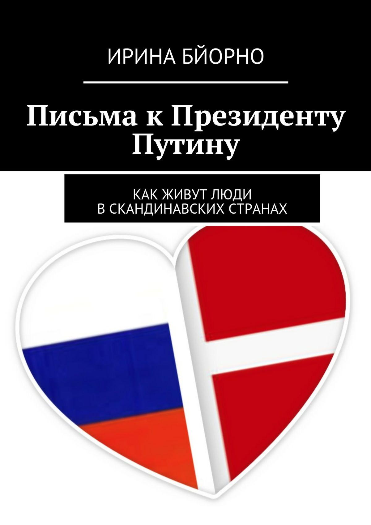 цена Ирина Бйорно Письма к Президенту Путину