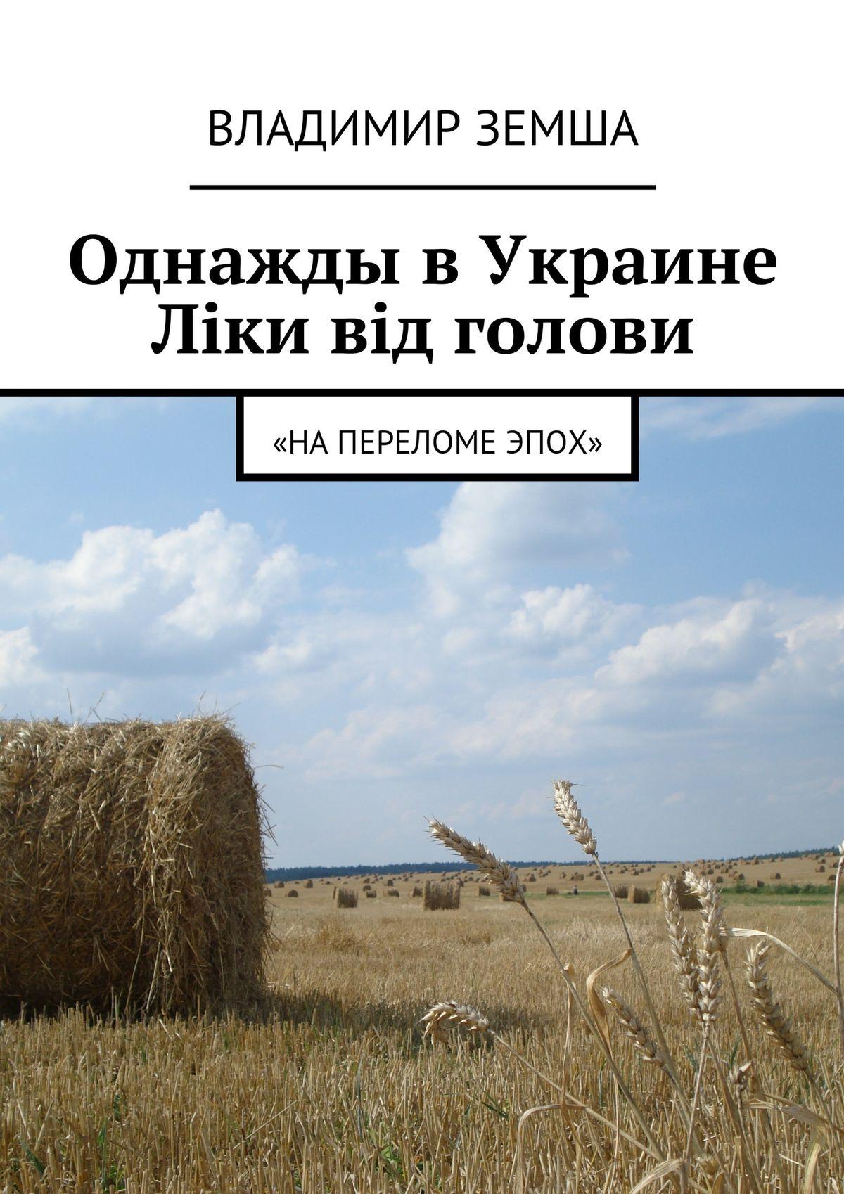 Владимир Валерьевич Земша Однажды в Украине: Лiки вiд голови на авто через украину