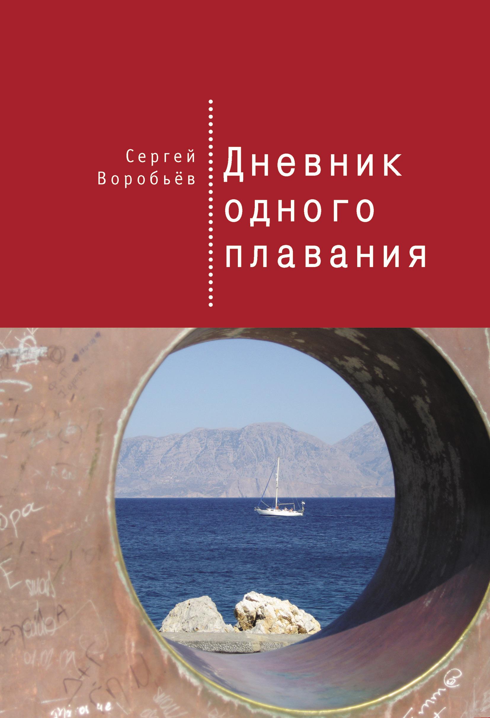 Сергей Воробьев Дневник одного плавания