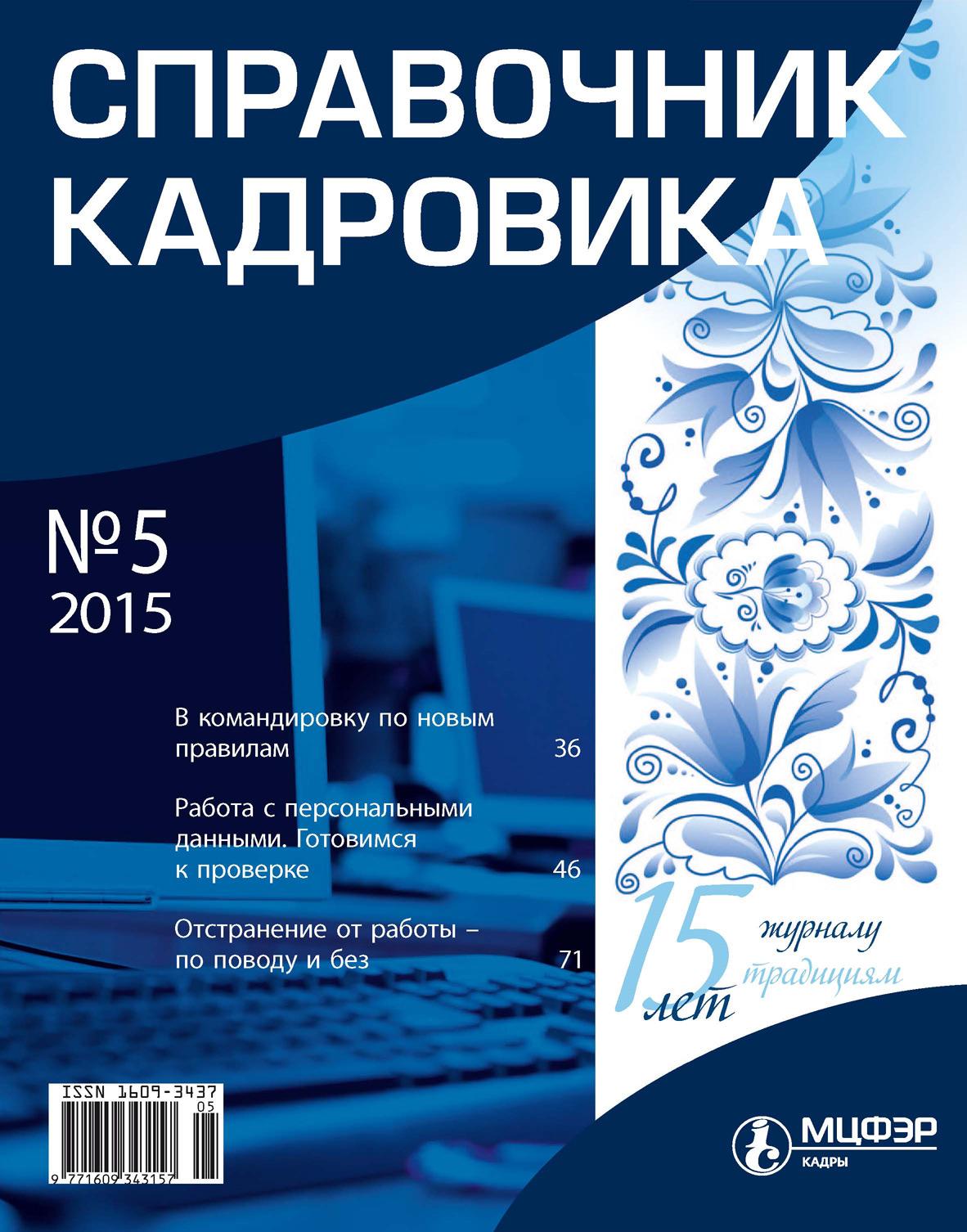 Отсутствует Справочник кадровика № 5 2015